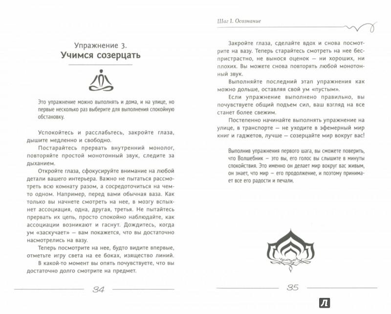Иллюстрация 1 из 22 для Стань волшебником! Исполни все свои желания. Тренинг по системе Дипака Чопры - Карл Голдсан | Лабиринт - книги. Источник: Лабиринт