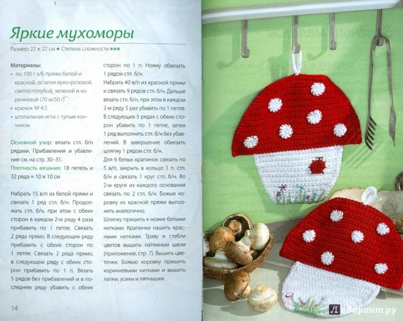 Иллюстрация 1 из 6 для Яркие прихватки и подставки для уютного дома - Куркович, Шиделко, Штаудахер | Лабиринт - книги. Источник: Лабиринт