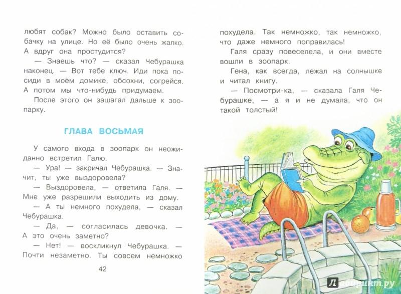 Иллюстрация 1 из 26 для Крокодил Гена и его друзья - Эдуард Успенский | Лабиринт - книги. Источник: Лабиринт