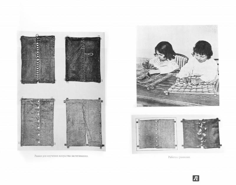 Иллюстрация 1 из 20 для Научная педагогика. В 2-х томах. Том 1. Дом ребенка - Мария Монтессори | Лабиринт - книги. Источник: Лабиринт