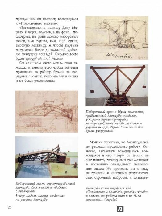 Иллюстрация 1 из 21 для Леонардо да Винчи - Stefania Stefani | Лабиринт - книги. Источник: Лабиринт