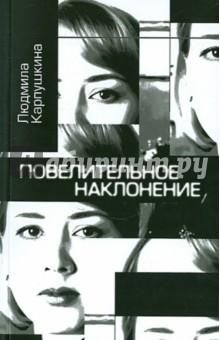 Карпушкина Людмила Александровна » Повелительное наклонение
