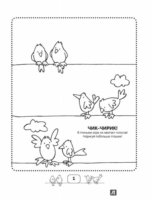 Иллюстрация 1 из 16 для 365 игр и раскрасок для фантазеров | Лабиринт - книги. Источник: Лабиринт