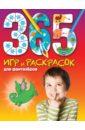 365 игр и раскрасок для фантазеров саломатина е ред 365 игр и раскрасок для малышей