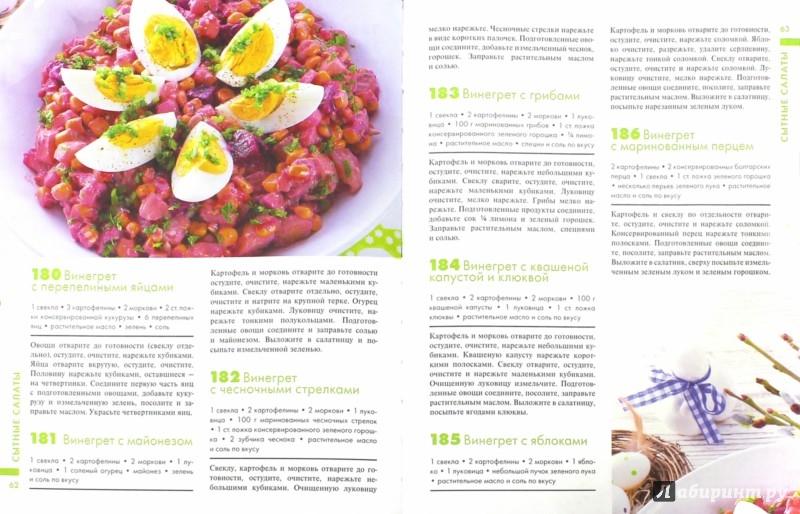 Иллюстрация 1 из 19 для 365 рецептов вкусных салатов | Лабиринт - книги. Источник: Лабиринт