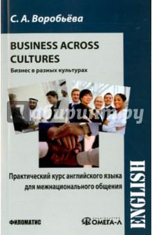 Практический курс английского языка для межнационального общения. Business across cultures student learning process across cultures