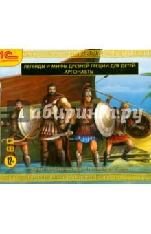 Купить Легенды и мифы Древней Греции для детей (CDmp3), 1С, Зарубежная литература для детей