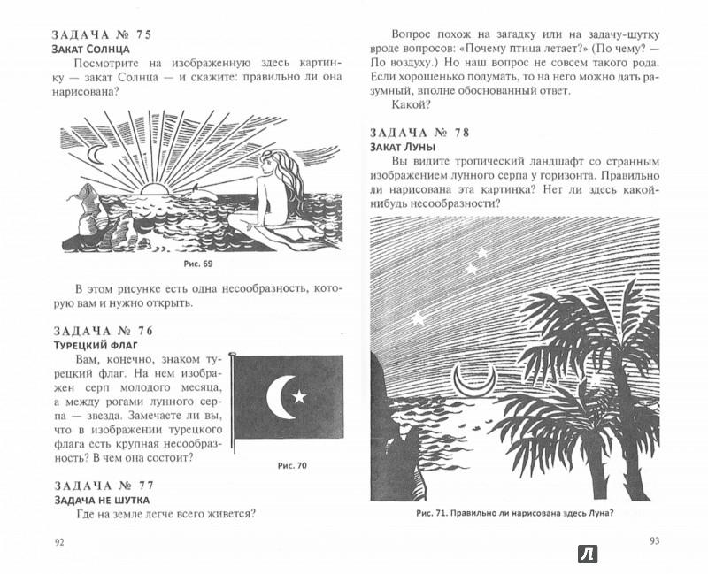 Иллюстрация 1 из 4 для Для юных математиков - Яков Перельман | Лабиринт - книги. Источник: Лабиринт