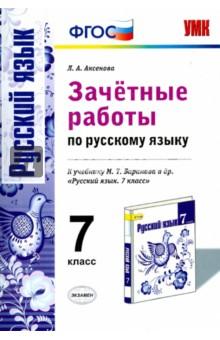 зачетные работы по русскому языку 8 класс никулина гдз