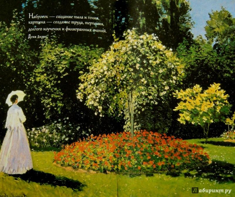 Иллюстрация 1 из 33 для Моне. ArtNote. Кувшинки, А5   Лабиринт - канцтовы. Источник: Лабиринт