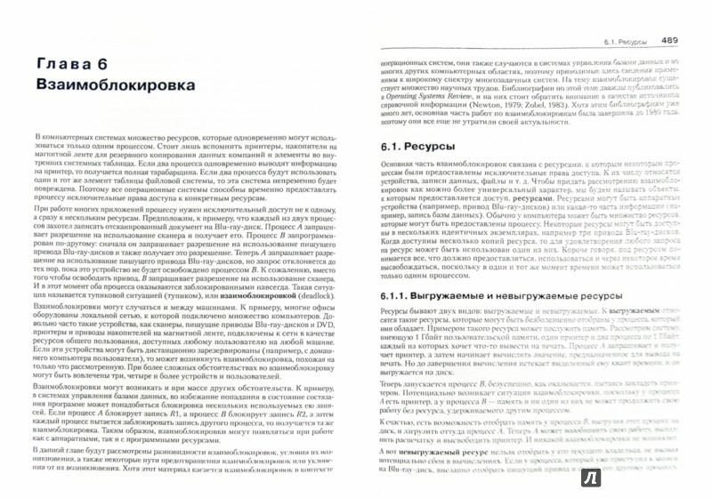 Иллюстрация 1 из 14 для Современные операционные системы - Таненбаум, Бос | Лабиринт - книги. Источник: Лабиринт
