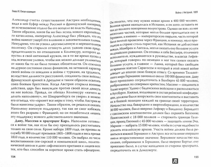 Иллюстрация 1 из 50 для Наполеон: Отец Евросоюза. С предисловием Николая Старикова | Лабиринт - книги. Источник: Лабиринт
