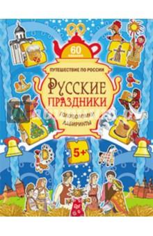 Русские праздники. Головоломки, лабиринты (+ многоразовые наклейки)