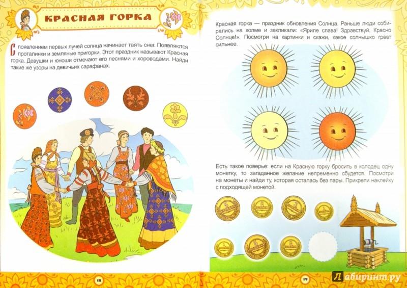 Иллюстрация 1 из 21 для Русские праздники. Головоломки, лабиринты (+ многоразовые наклейки) - Мария Костюченко | Лабиринт - книги. Источник: Лабиринт