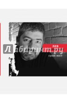 Козовский Лев » Сухой мост