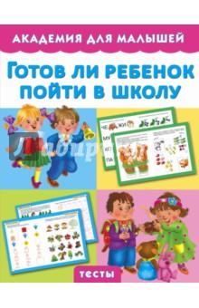 Готов ли ребенок пойти в школу издательство аст готов ли ребенок пойти в школу
