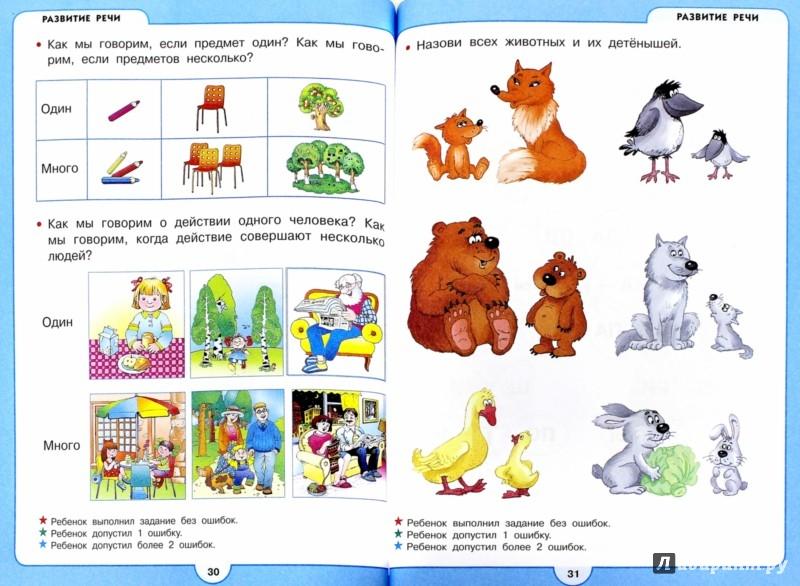 Иллюстрация 1 из 7 для Готов ли ребенок пойти в школу - Мария Малышкина | Лабиринт - книги. Источник: Лабиринт