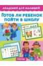 Малышкина Мария Викторовна Готов ли ребенок пойти в школу
