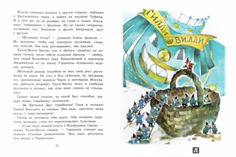 Иллюстрация 1 из 29 для Тайна заброшенного замка - Александр Волков | Лабиринт - книги. Источник: Лабиринт