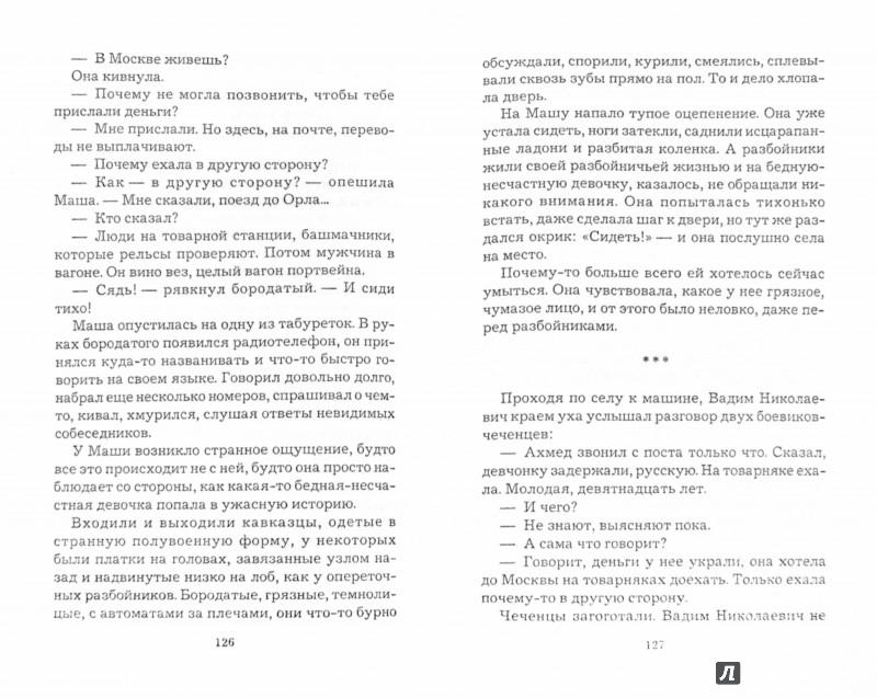 Иллюстрация 1 из 4 для Лучшие детективы. Комплект из 3-х книг - Полина Дашкова | Лабиринт - книги. Источник: Лабиринт