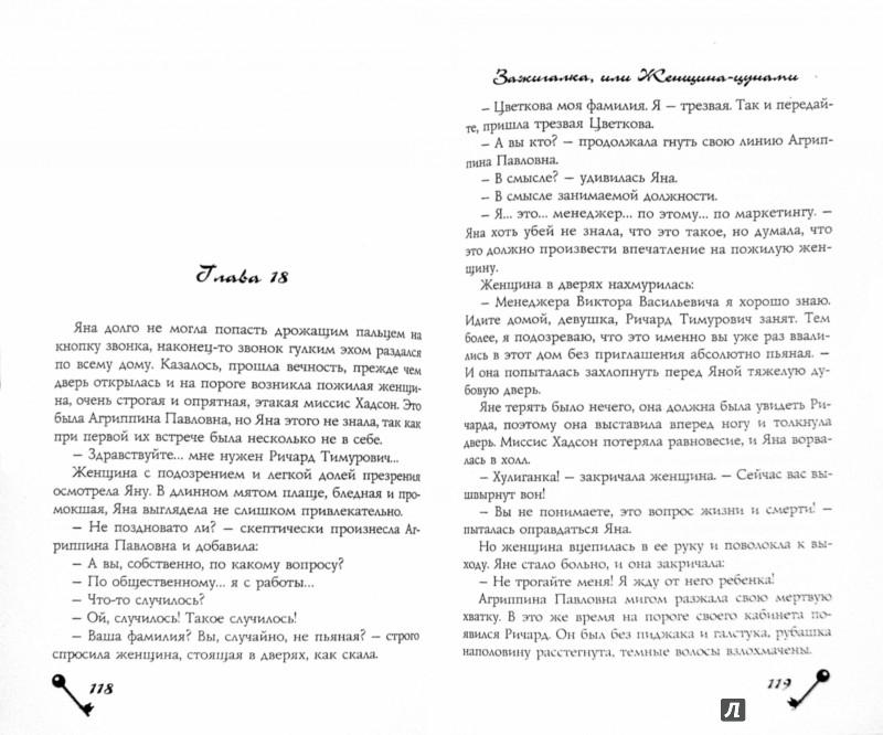 Иллюстрация 1 из 7 для Зажигалка, или женщина-цунами - Татьяна Луганцева | Лабиринт - книги. Источник: Лабиринт