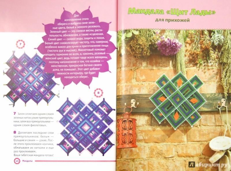 Иллюстрация 1 из 12 для Мандалы своими руками. Исполнение желаний и гармонизация пространства - Алина Смирнова | Лабиринт - книги. Источник: Лабиринт