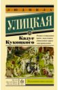 Улицкая Людмила Евгеньевна Казус Кукоцкого