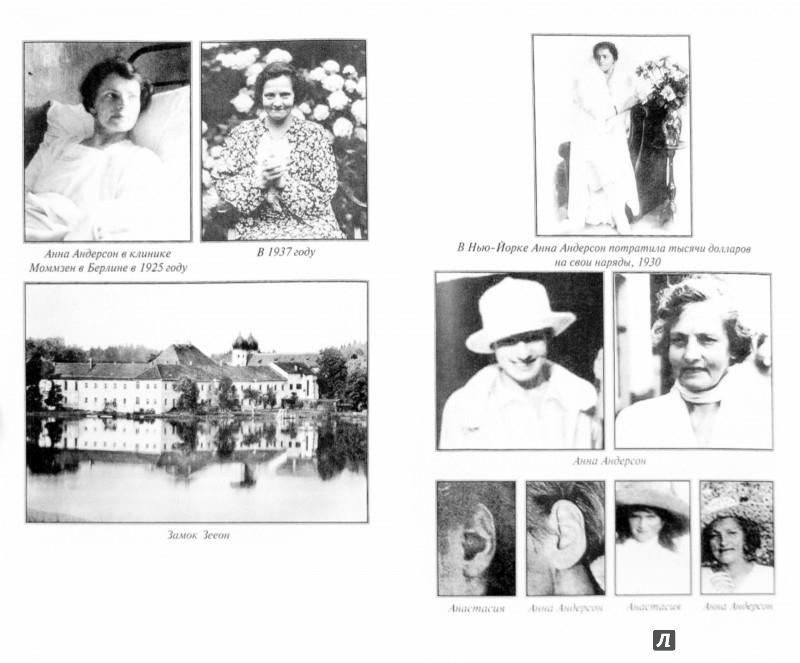 Иллюстрация 1 из 6 для Анастасия. Загадка великой княжны - Питер Курт | Лабиринт - книги. Источник: Лабиринт