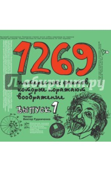 1269 интересных фактов. Выпуск 1 (CDmp3)