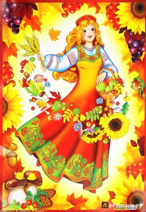 Иллюстрация 1 из 2 для Гирлянда осенняя  с плакатом А3 (ГР-8647) | Лабиринт - книги. Источник: Лабиринт