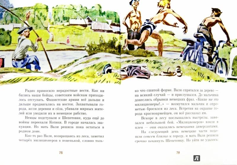 Иллюстрация 1 из 37 для Юные герои Великой Отечественной - Анна Печерская | Лабиринт - книги. Источник: Лабиринт