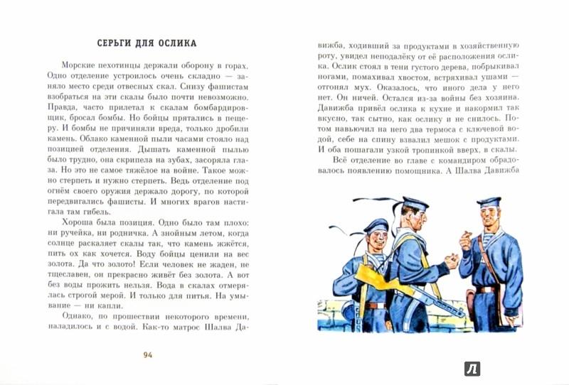 Иллюстрация 1 из 46 для Шестой-неполный - Анатолий Митяев | Лабиринт - книги. Источник: Лабиринт