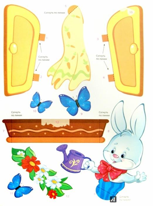 Иллюстрация 1 из 8 для Зайчонок. Книжка-мастерилка | Лабиринт - игрушки. Источник: Лабиринт