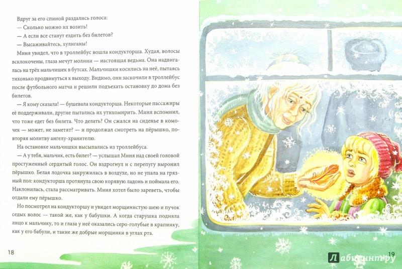 Иллюстрация 1 из 28 для Ангельское перышко - Екатерина Каликинская | Лабиринт - книги. Источник: Лабиринт