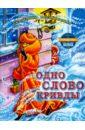 Одно слово кривды, Каликинская Екатерина Игоревна