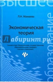 Экономическая теория. Учебник л м чистов экономическая наука как теория эффективного правления сэс результат развития марксовой экономической теории