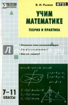 Учим математике. Теория и практика. 7-11 классы. ФГОС