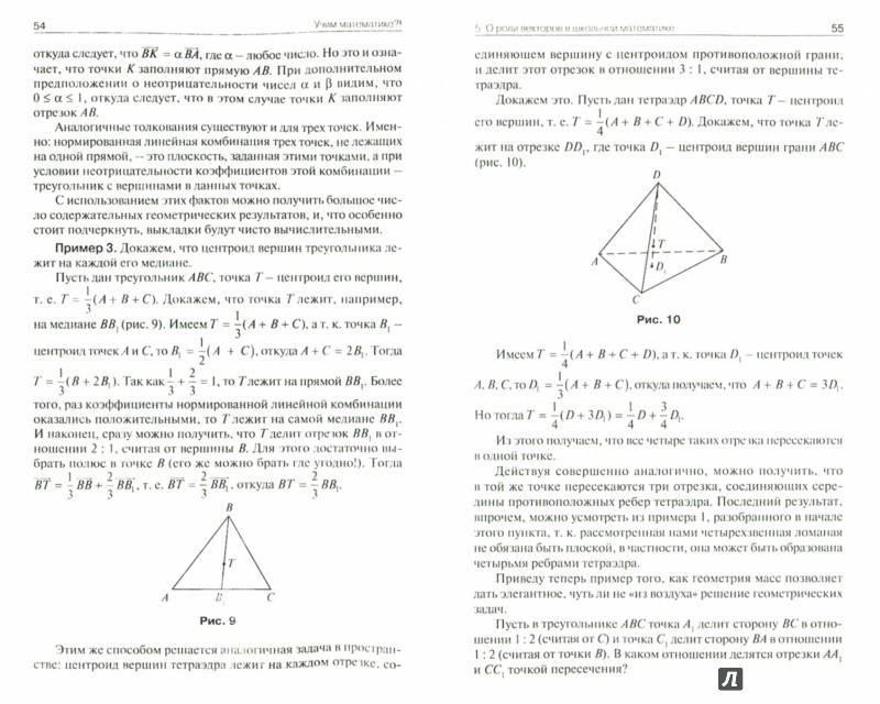 Иллюстрация 1 из 5 для Учим математике. Теория и практика. 7-11 классы. ФГОС - Валерий Рыжик | Лабиринт - книги. Источник: Лабиринт