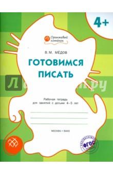 Готовимся писать. Рабочая тетрадь для занятий с детьми 4-5 лет. ФГОС