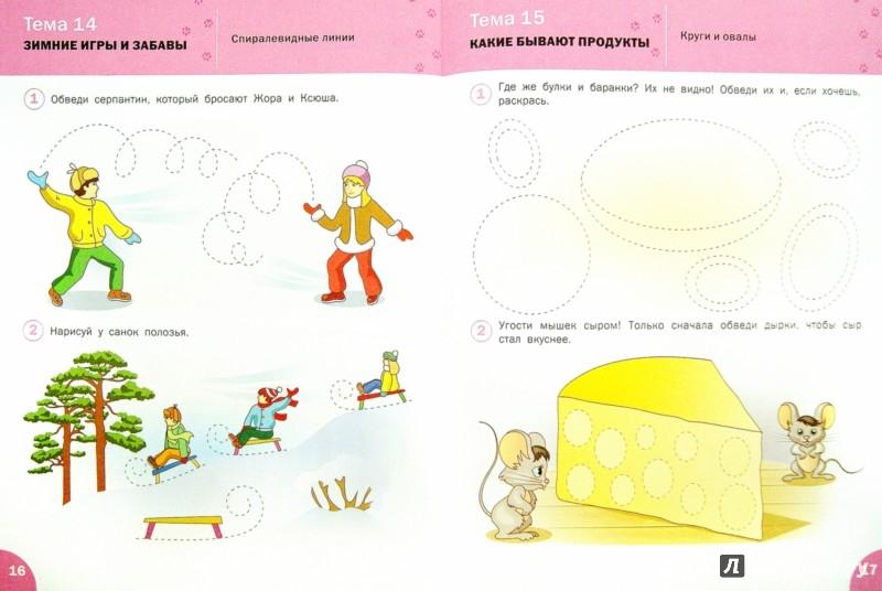 Иллюстрация 1 из 19 для Готовимся писать. Рабочая тетрадь для занятий с детьми 4-5 лет. ФГОС - Вениамин Мёдов | Лабиринт - книги. Источник: Лабиринт