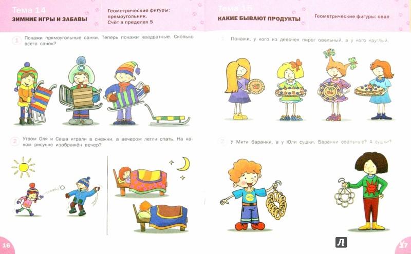 Иллюстрация 1 из 3 для Считаем сами: рабочая тетрадь для занятий с детьми 4-5 лет. ФГОС - Вениамин Мёдов | Лабиринт - книги. Источник: Лабиринт