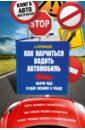 Как научиться водить автомобиль, Барбакадзе Андрей
