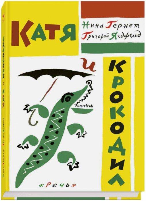 Иллюстрация 1 из 63 для Катя и крокодил - Гернет, Ягдфельд | Лабиринт - книги. Источник: Лабиринт