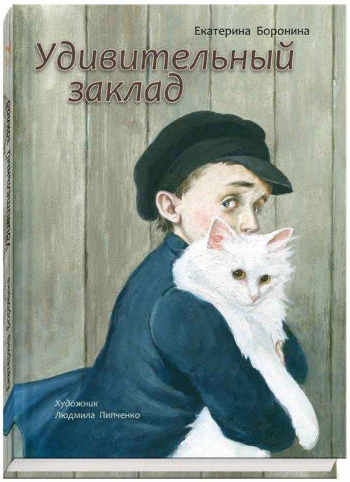 Иллюстрация 1 из 113 для Удивительный заклад - Екатерина Боронина | Лабиринт - книги. Источник: Лабиринт