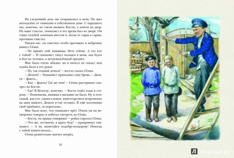 Иллюстрация 1 из 112 для Удивительный заклад - Екатерина Боронина   Лабиринт - книги. Источник: Лабиринт