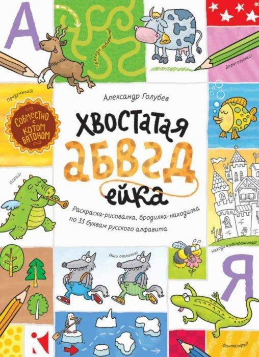 Иллюстрация 1 из 54 для Хвостатая АБВГдейка. Раскраска-рисовалка, бродилка-находилка по 33 буквам русского алфавита - Александр Голубев | Лабиринт - книги. Источник: Лабиринт