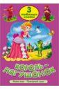 Король-Лягушонок ева рейман сказочная детские сказки