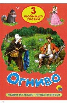 Купить Огниво, Проф-Пресс, Сказки и истории для малышей