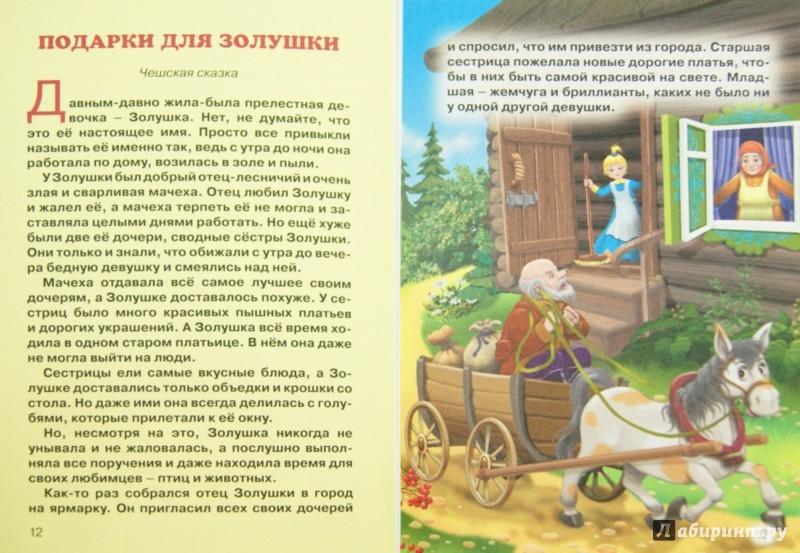 Иллюстрация 1 из 20 для Огниво | Лабиринт - книги. Источник: Лабиринт