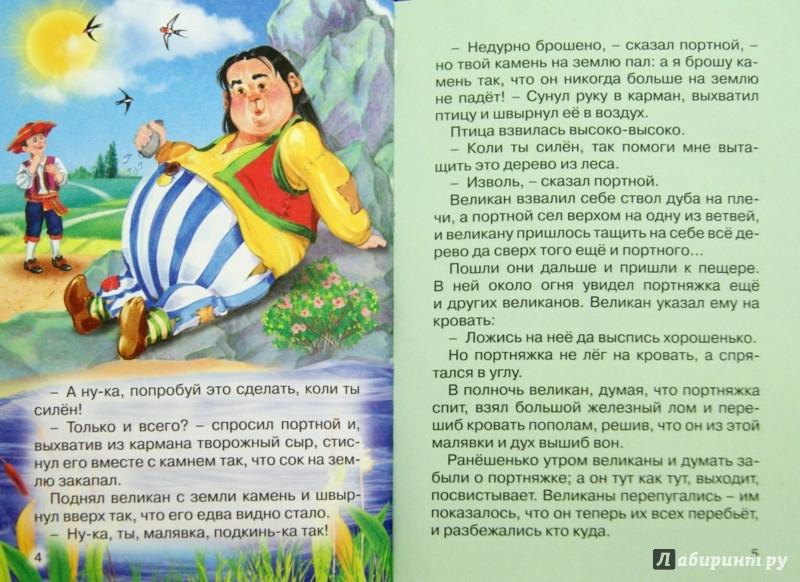 Иллюстрация 1 из 10 для Храбрый портняжка | Лабиринт - книги. Источник: Лабиринт